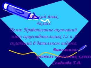 Русский язык 4класс Тема: Правописание окончаний имён существительных 1,2 и 3