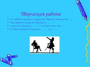 Творческая работа Я с любовью отношусь к сказкам А.С.Пушкина потому, что …..