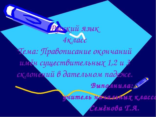 Русский язык 4класс Тема: Правописание окончаний имён существительных 1,2 и 3...