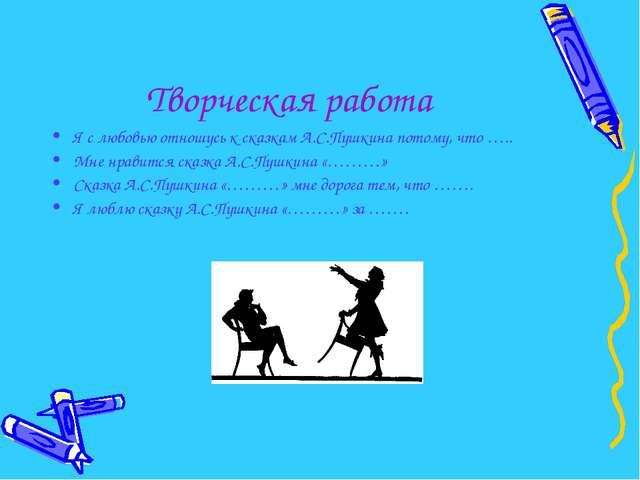 Творческая работа Я с любовью отношусь к сказкам А.С.Пушкина потому, что ….....