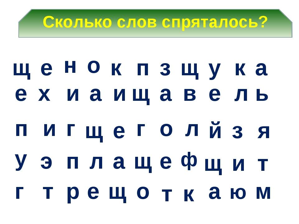 Сколько слов спряталось? а а щ и о а и щ п к з н е а у к щ о щ х е ь л е в е...