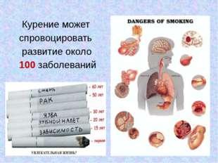 Курение может спровоцировать развитие около 100 заболеваний