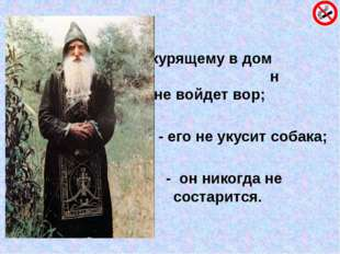 - к курящему в дом н не войдет вор; - его не укусит собака; - он никогда не