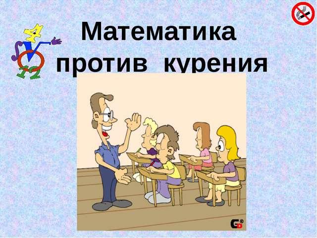 Математика против курения
