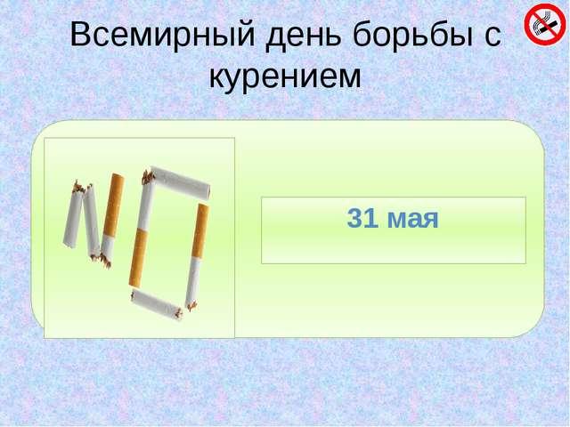 Всемирный день борьбы с курением 31 мая