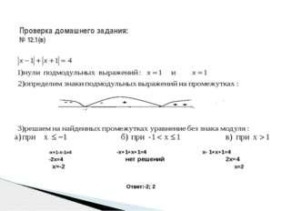 Проверка домашнего задания: № 12.1(в) -х+1-х-1=4 -х+1+х+1=4 х- 1+х+1=4 -2х=4