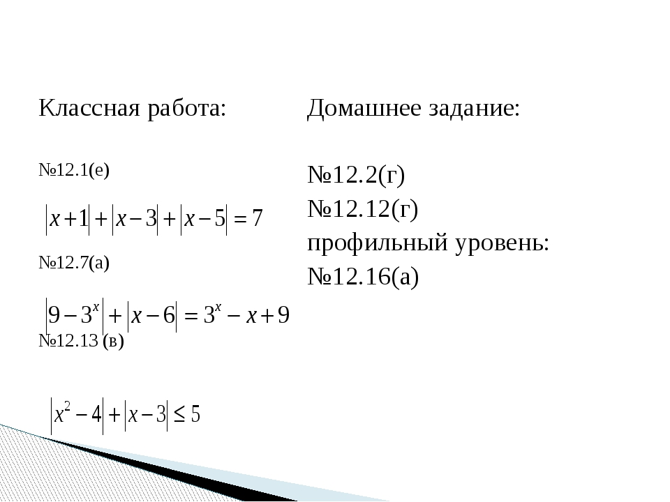 Классная работа: Домашнее задание: №12.1(е) №12.7(а) №12.13 (в) №12.2(г) №12...
