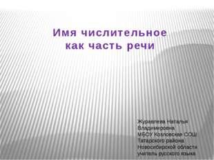 Имя числительное как часть речи Журавлева Наталья Владимировна МБОУ Козловска