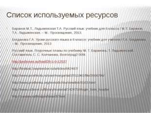 Список используемых ресурсов Баранов М.Т., Ладыженская Т.А. Русский язык: уче