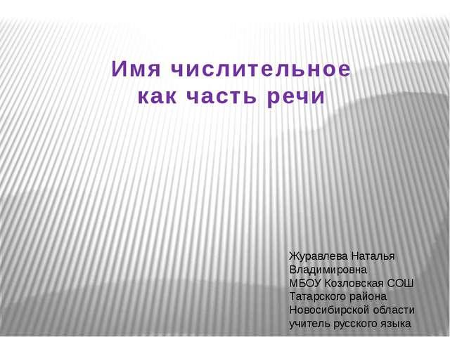 Имя числительное как часть речи Журавлева Наталья Владимировна МБОУ Козловска...