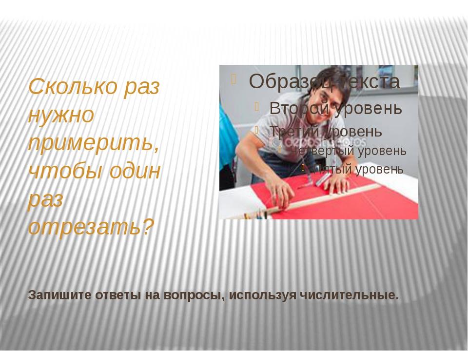 Запишите ответы на вопросы, используя числительные. Сколько раз нужно примери...