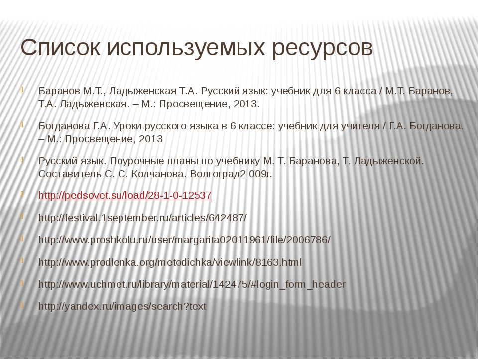 Список используемых ресурсов Баранов М.Т., Ладыженская Т.А. Русский язык: уче...