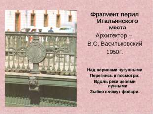 Фрагмент перил Итальянского моста Архитектор – В.С. Васильковский 1950г. Над