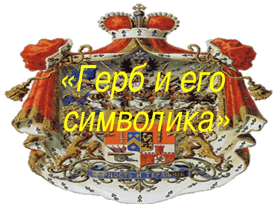 «Герб и его символика»