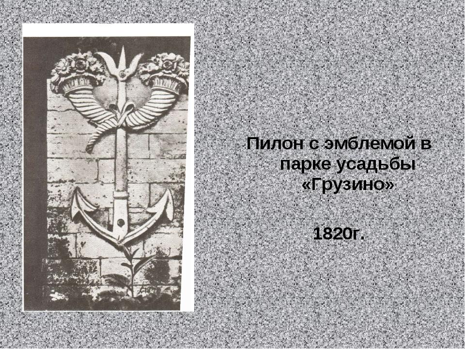 Пилон с эмблемой в парке усадьбы «Грузино» 1820г.