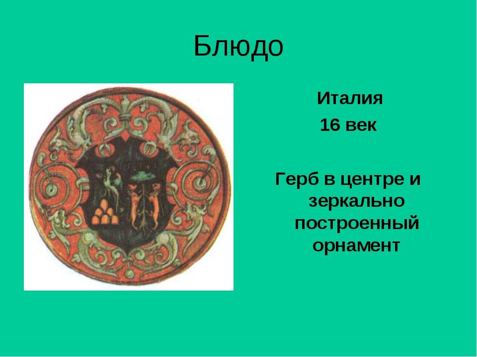 Блюдо Италия 16 век Герб в центре и зеркально построенный орнамент
