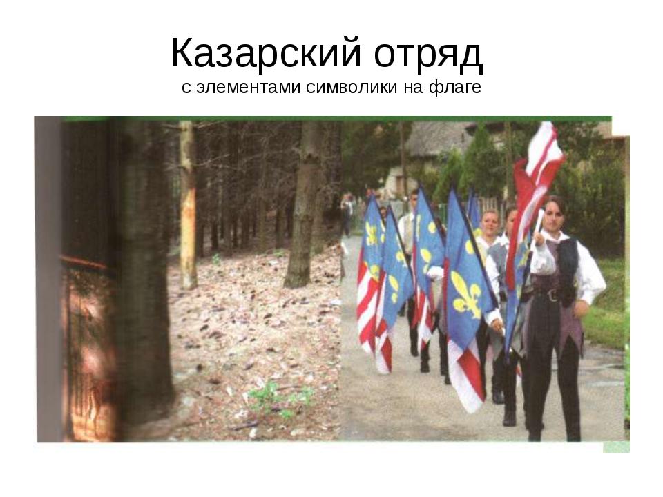 Казарский отряд с элементами символики на флаге