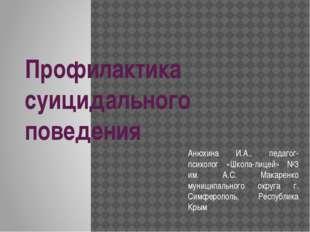 Профилактика суицидального поведения Анюхина И.А., педагог-психолог «Школа-ли