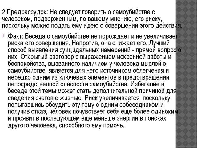 2 Предрассудок: Не следует говорить о самоубийстве с человеком, подверженным,...