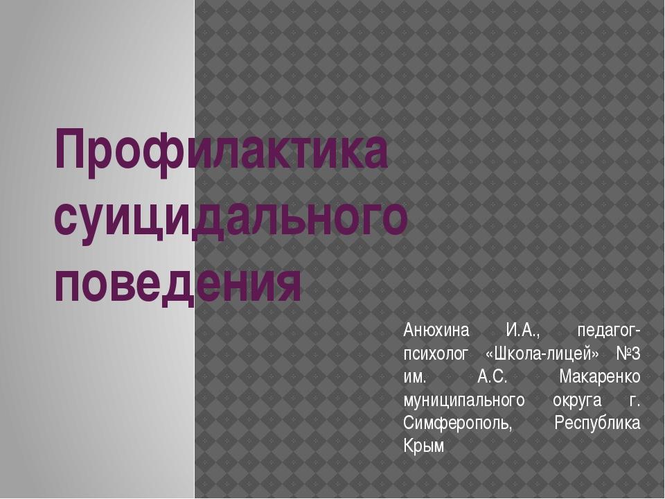 Профилактика суицидального поведения Анюхина И.А., педагог-психолог «Школа-ли...