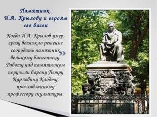 Памятник И.А. Крылову и героям его басен Когда И.А. Крылов умер, сразу возник