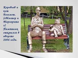Коровьев и кот Бегемот. («Мастер и Маргарита») Памятник открылся в августе 20