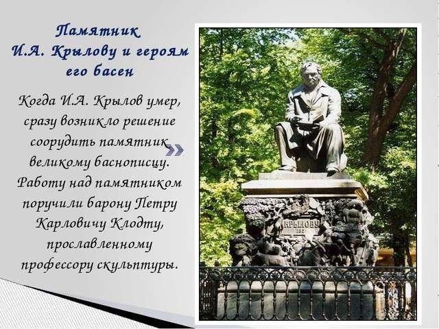 Памятник И.А. Крылову и героям его басен Когда И.А. Крылов умер, сразу возник...