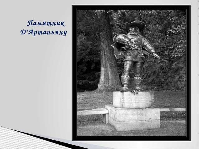 Памятник Д'Артаньяну