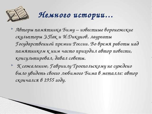Авторы памятника Биму – известные воронежские скульпторы Э.Пак и И.Дикунов, л...