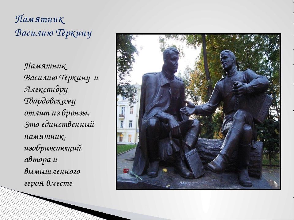 Памятник Василию Тёркину и Александру Твардовскому отлит из бронзы. Это единс...