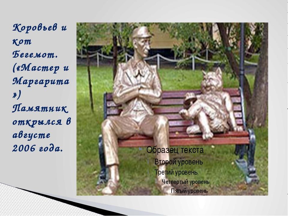 Коровьев и кот Бегемот. («Мастер и Маргарита») Памятник открылся в августе 20...