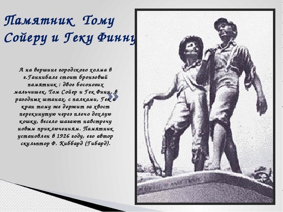 Памятник Тому Сойеру и Геку Финну А на вершине городского холма в г.Ганнибале...