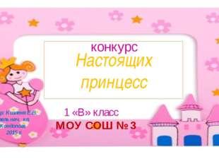 Настоящих принцесс конкурс Автор: Козленя Е.В. Учитель нач. кл. г. Кондопога