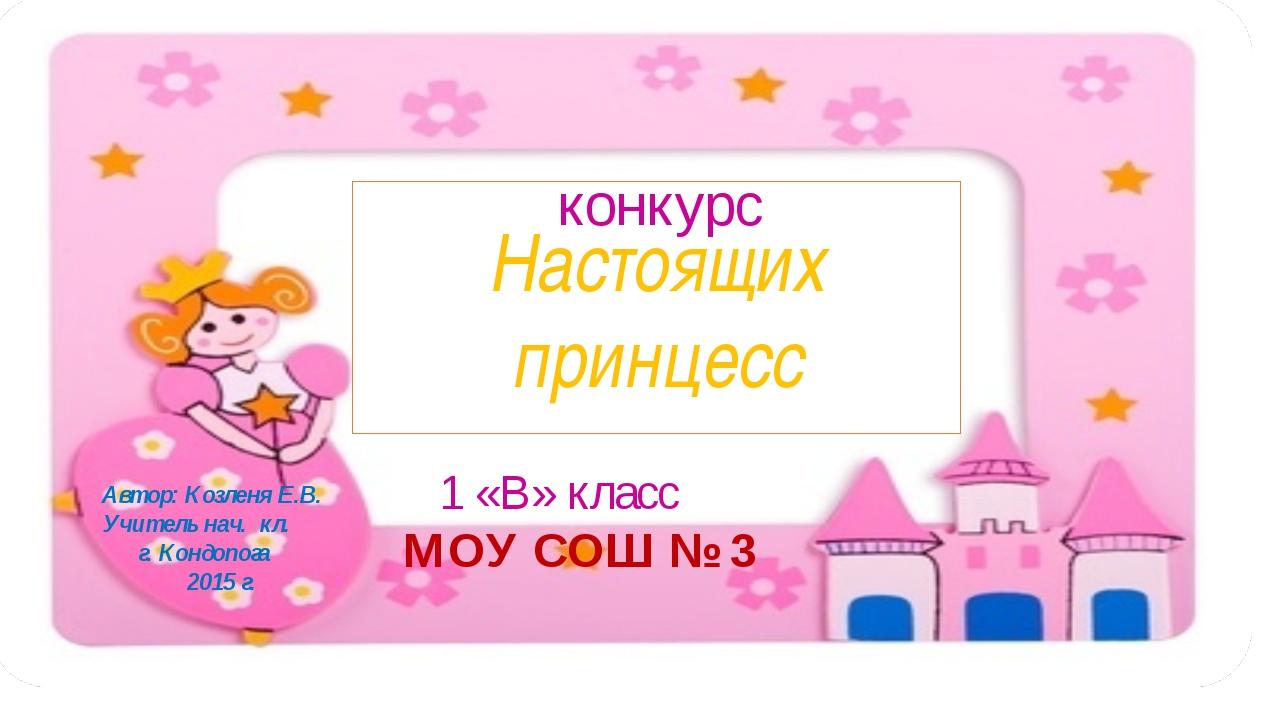Настоящих принцесс конкурс Автор: Козленя Е.В. Учитель нач. кл. г. Кондопога...
