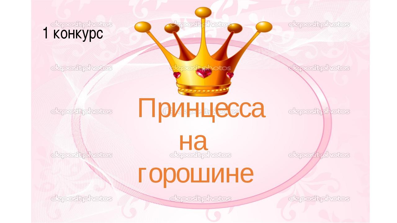 1 конкурс Принцесса на горошине