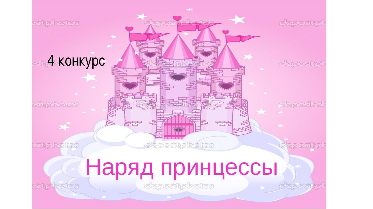 4 конкурс Наряд принцессы