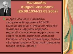 Наливайко Андрей Иванович (26.08.1934-11.03.2007) Андрей Иванович Наливайко -