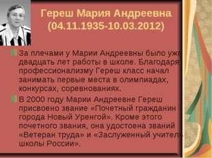Гереш Мария Андреевна (04.11.1935-10.03.2012) За плечами у Марии Андреевны бы