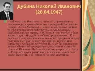Дубина Николай Иванович (28.04.1947) ... «Мне выпало большое счастье стать пр