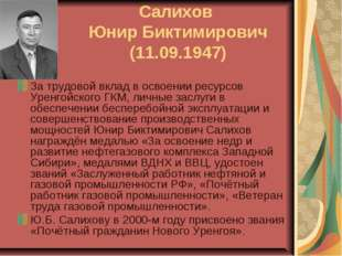 Салихов Юнир Биктимирович (11.09.1947) За трудовой вклад в освоении ресурсов
