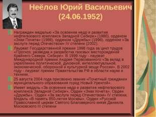 Неёлов Юрий Васильевич (24.06.1952) Награжден медалью «За освоение недр и раз