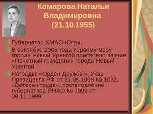 Комарова Наталья Владимировна (21.10.1955) Губернатор ХМАО-Югры. В сентябре 2
