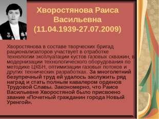 Хворостянова Раиса Васильевна (11.04.1939-27.07.2009) Хворостянова в составе