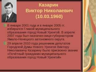 Казарин Виктор Николаевич (10.03.1960) В январе 2001 года и в январе 2005 гг.