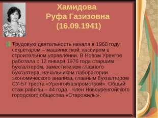 Хамидова Руфа Газизовна (16.09.1941) Трудовую деятельность начала в 1968 году