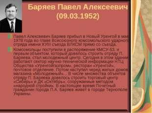 Баряев Павел Алексеевич (09.03.1952) Павел Алексеевич Баряев прибыл в Новый У