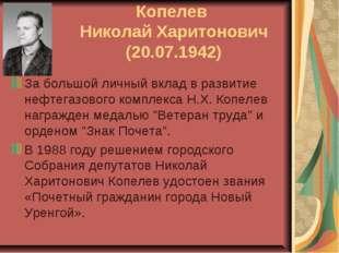 Копелев Николай Харитонович (20.07.1942) За большой личный вклад в развитие н