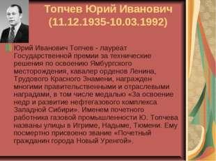 Топчев Юрий Иванович (11.12.1935-10.03.1992) Юрий Иванович Топчев - лауреат Г
