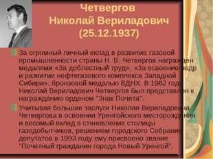Четвергов Николай Вериладович (25.12.1937) За огромный личный вклад в развити