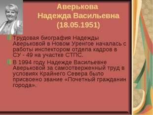 Аверькова Надежда Васильевна (18.05.1951) Трудовая биография Надежды Аверьков